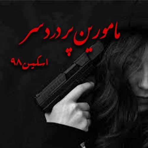 دانلود رمان مامورین پر دردسر از Atefeeh_nz